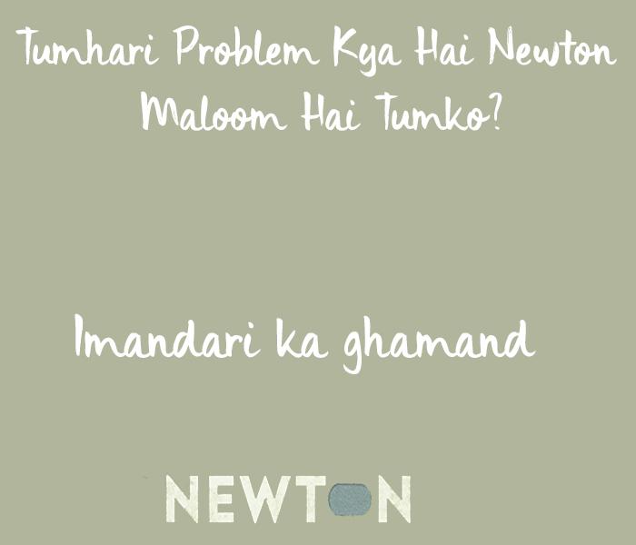 newton dialogue